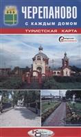 Туристская карта. Черепаново с каждым домом. Новосибирская область. Масштаб 1:200000. Масштаб на 1:16000