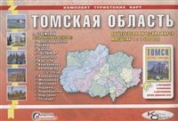 Томская область. Все районные центры. Комплект туристских карт. Общегеографическая карта Масштаб 1:1500000