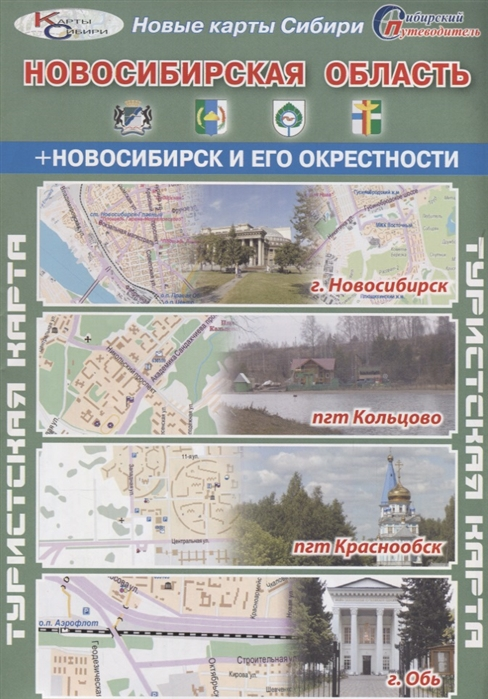 Туристская карта Новосибирская область Новосибирск и его окрестности г Новосибирск пгт Кольцово пгт Краснообск г Обь Масштаб 1 650000