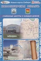 Туристская карта. Новосибирская область. Районные центры с каждым домом (с. Северное, г. Куйбышев). Масштаб 1:15000