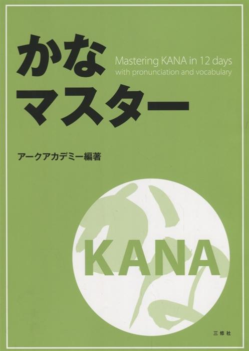 Mastering KANA in 12 days with pronunciation and vocabulary Японская азбука за 12 дней с произношением и лексикой спот britop kana 2722404