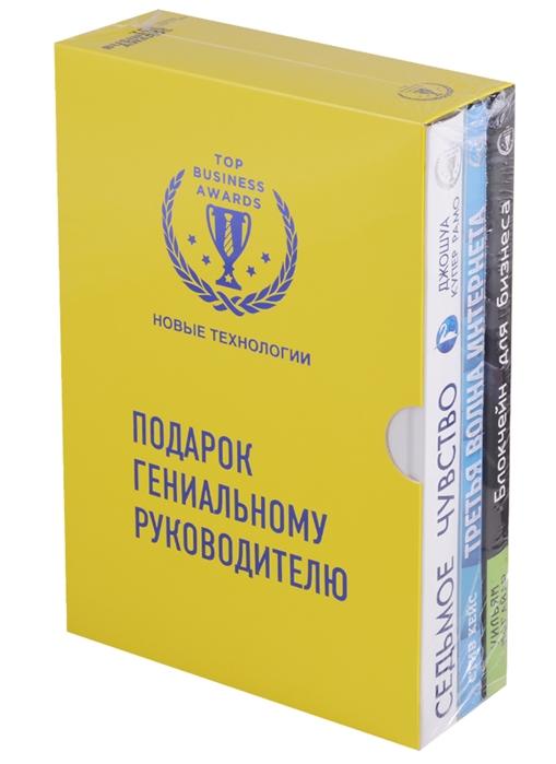 цены Рамо Дж., Кейс С., Могайар У. Подарок гениальному руководителю комплект из 3 книг
