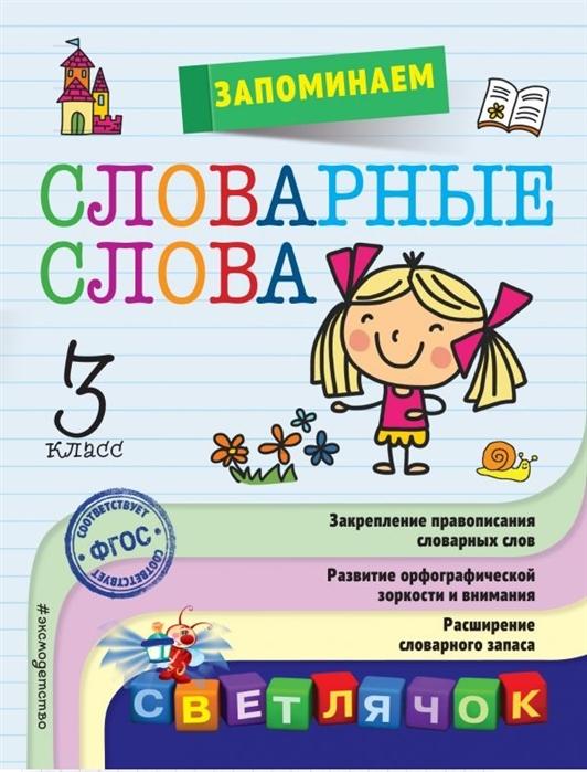 Горохова А. Запоминаем словарные слова 3 класс