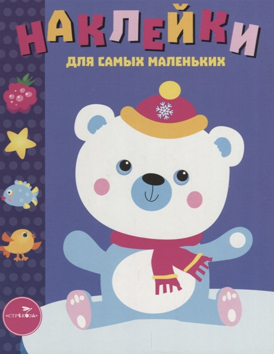 Фото - Маврина Л. (авт.-сост.) Наклейки для самых маленьких Выпуск 18 Белый мишка л маврина белый медвежонок раскраска для самых маленьких