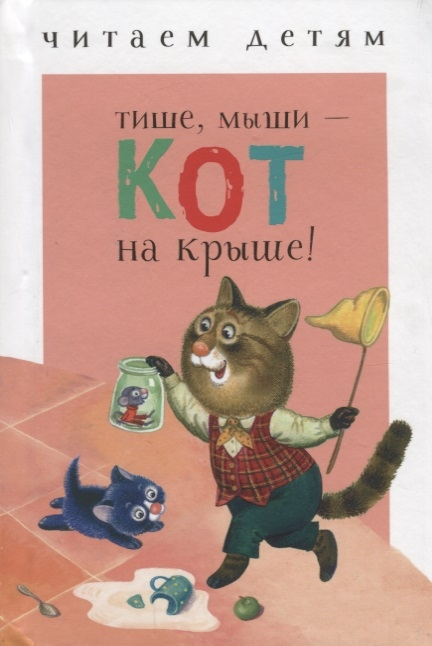 гвиниашвили с петрова е чукавин а и др худ песенки и потешки Гвиниашвили С., Дядечко А., Красовская И. (худ.) Тише мыши - кот на крыше