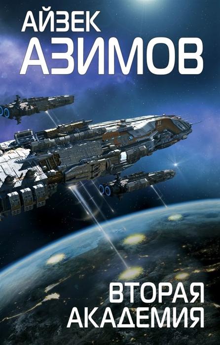 Азимов А. Вторая Академия азимов а академия и империя
