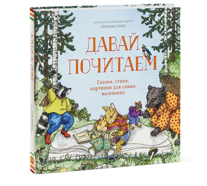 Лонг С. (сост.) Давай почитаем Сказки стихи картинки для самых маленьких цена в Москве и Питере