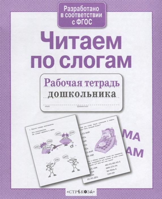 Читаем по слогам Рабочая тетрадь дошкольника