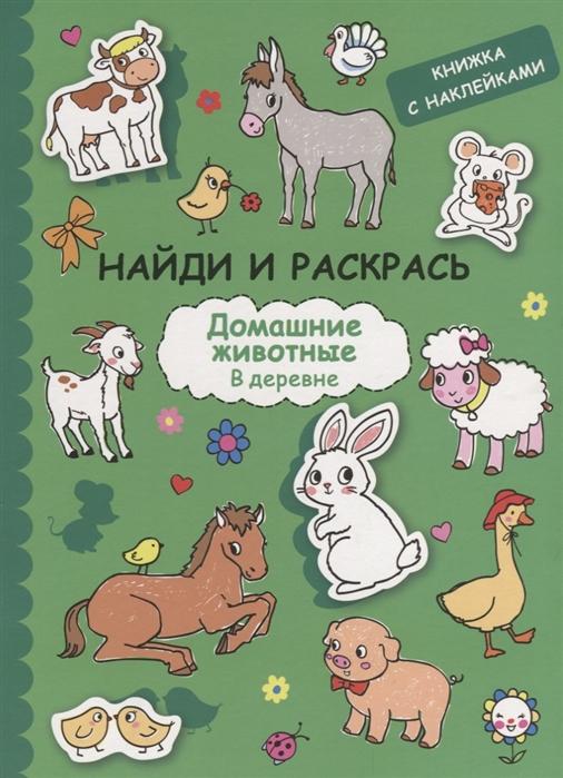 Домашние животные В деревне