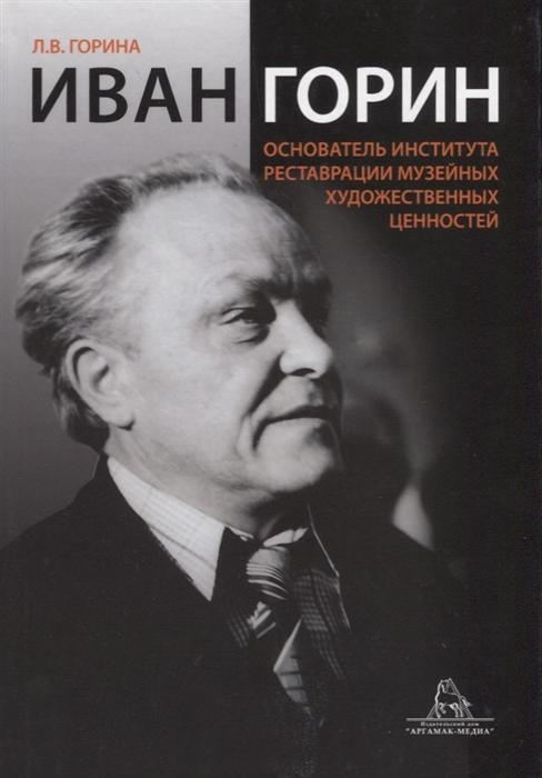 Иван Горин - основатель Института реставрации музейных художественных ценностей