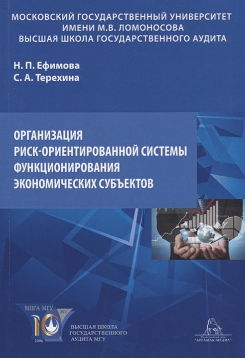 Организация риск-ориентированной системы функционирования экономических субъектов Учебное пособие