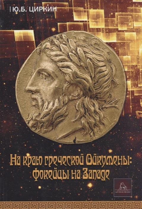 На краю греческой Ойкумены фокейцы на Западе Монография