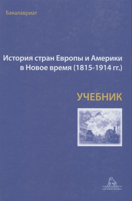 История стран Европы и Америки в Новое время 1815-1914гг Учебник