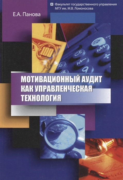 Панова Е. Мотивационный аудит как управленческая технология Монография недорого