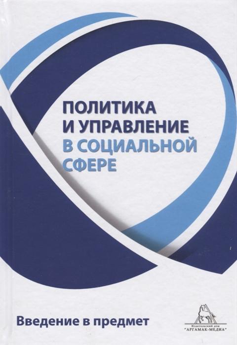 Политика и управление в социальной сфере Введение в предмет