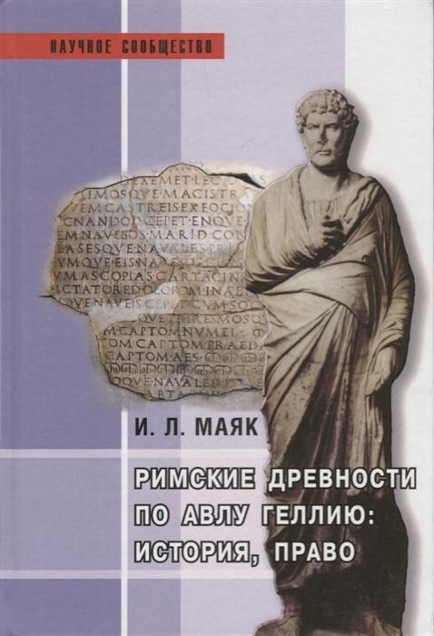 Римские древности по Авлу Геллию история право