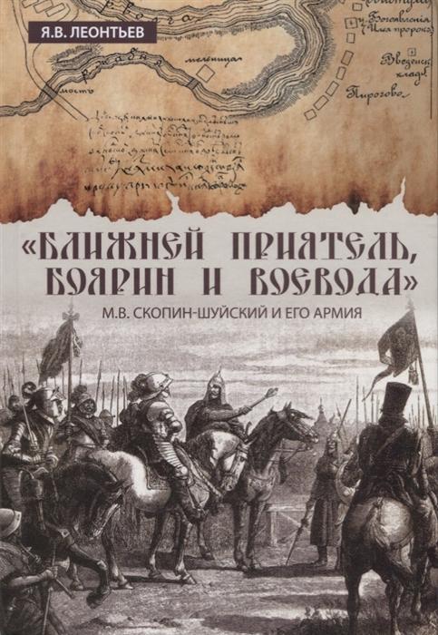 Ближней приятель боярин и воевода М В Скопин-Шуйский и его армия