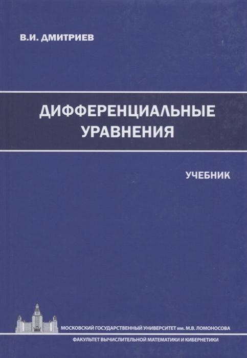 Дифференциальные уравнения Учебник