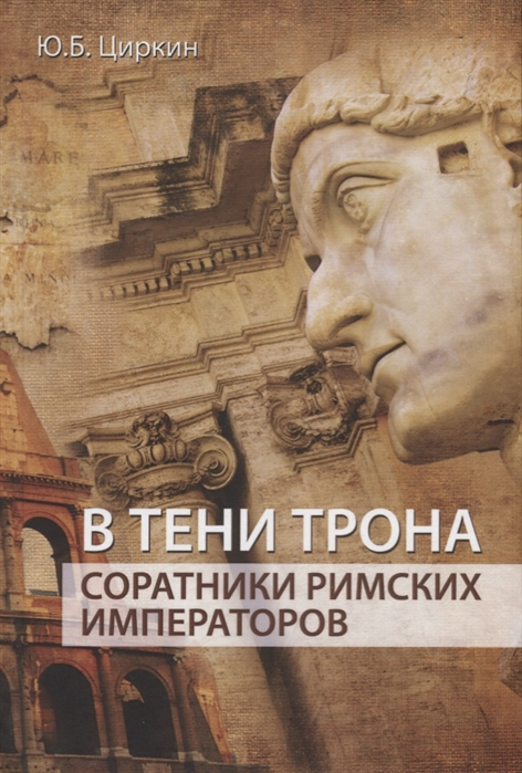 В тени трона Соратники римских императоров Монография