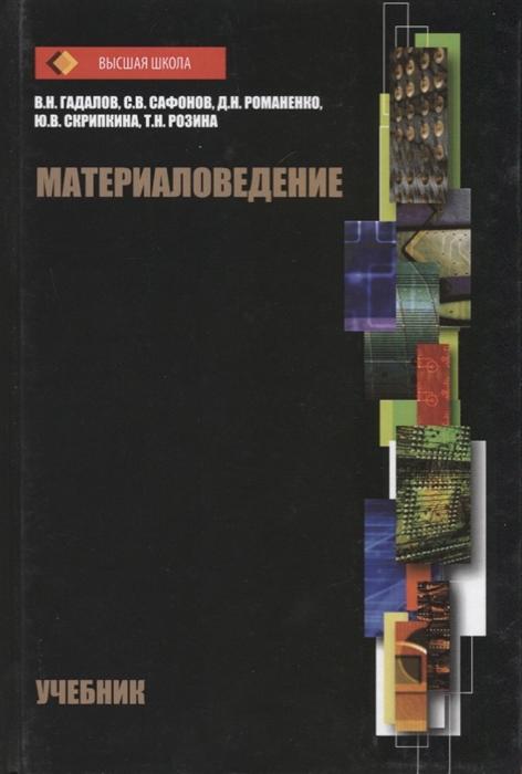 Гадалов В., Сафонов С., Романенко Д. и др. Материаловедение Учебник в д чмырь материаловедение для маляров