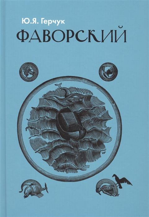 Герчук Ю. Фаворский герчук ю фаворский