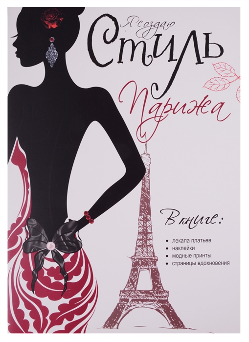 Я создаю стиль Парижа fenix создаю праздник книга картинка