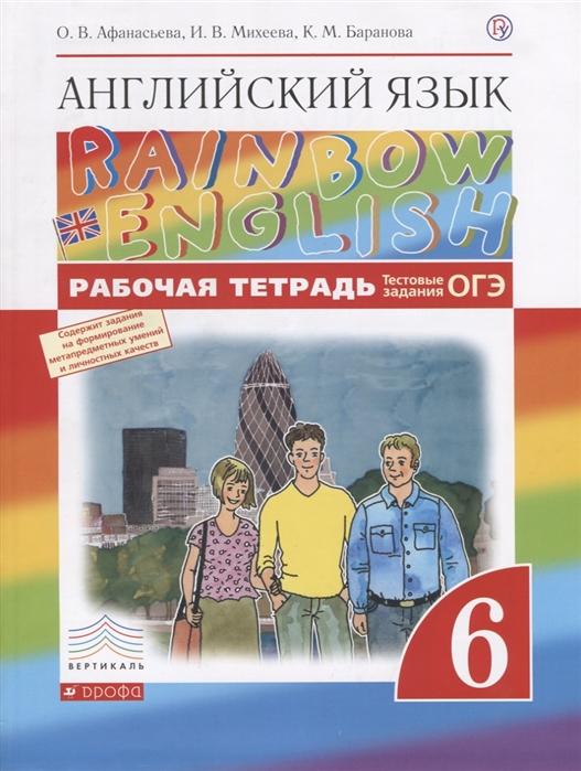 Афанасьева О., Михеева И., Баранова К. Английский язык 6 класс Рабочая тетрадь Тестовые задания ОГЭ цены