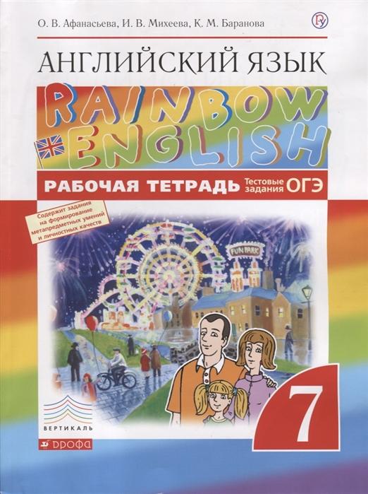 Афанасьева О., Михеева И., Баранова К. Английский язык 7 класс Рабочая тетрадь цены