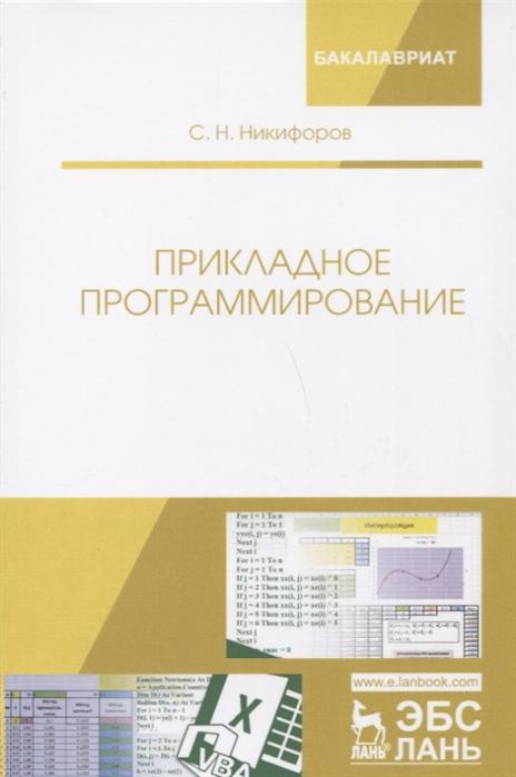 Никифоров С. Прикладное программирование Учебное пособие