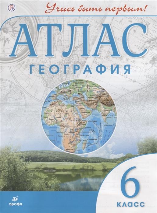 География 6 класс Атлас