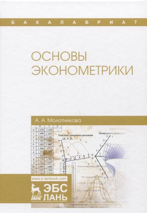 Молотникова А. Основы эконометрики Учебное Пособие