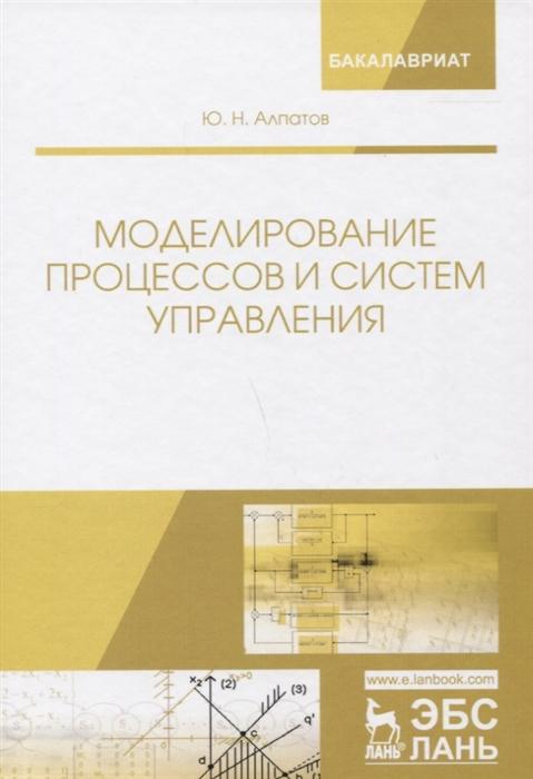 Алпатов Ю. Моделирование процессов и систем управления Уч Пособие