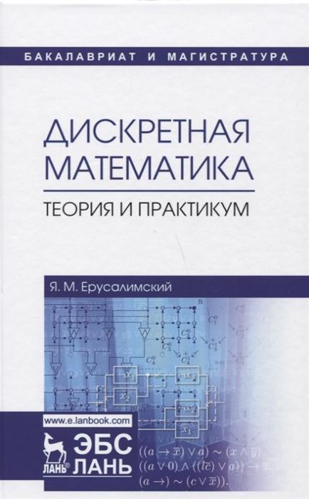 Ерусалимский Я. Дискретная математика Теория и практикум Учебник