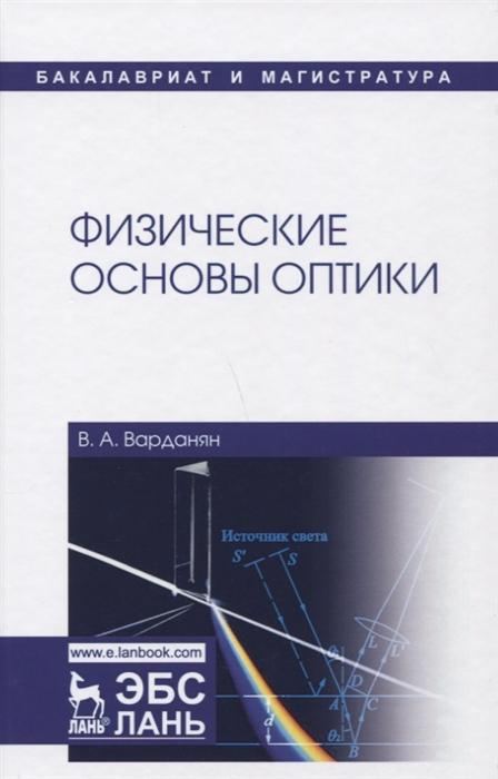 Варданян В. Физические основы оптики Учебное пособие