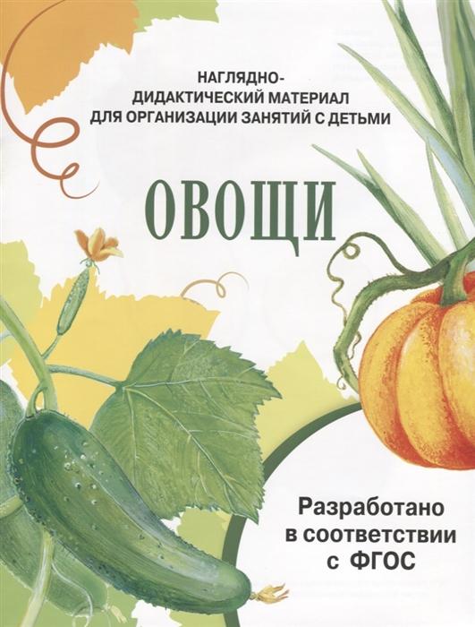 цена на Васильева И. (авт.-сост.) Овощи Наглядно-дидактический материал для организации занятий с детьми