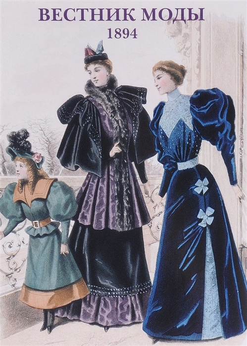 Вестник моды 1894 Набор открыток вестник моды 1894 набор открыток