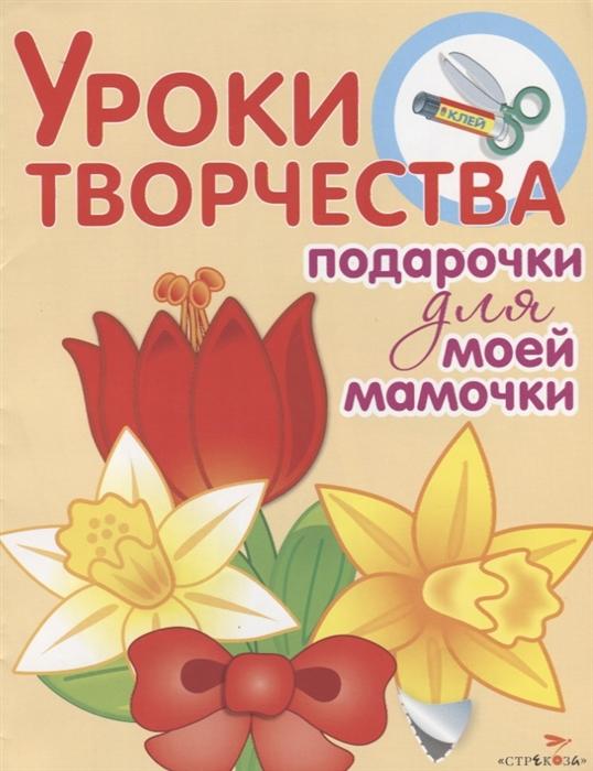 Антонов С. (худ.) Уроки творчества Подарочки для моей мамочки