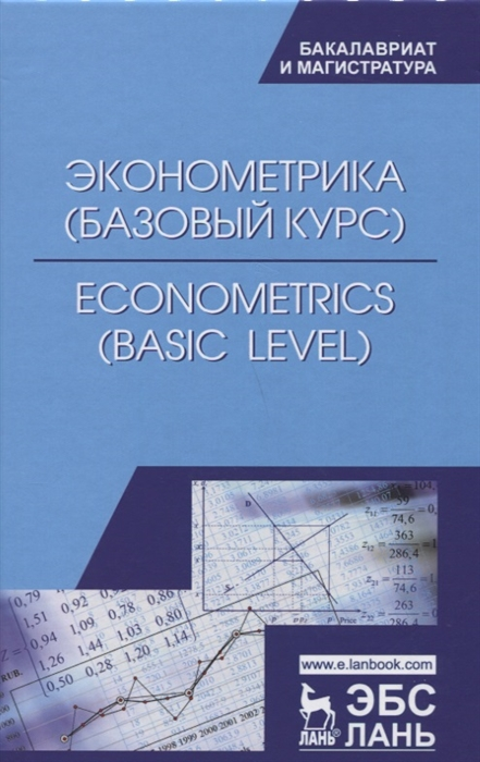 Макаров С. (ред.) Эконометрика базовый уровень Econometrics basic level Учебное Пособие basic econometrics methods
