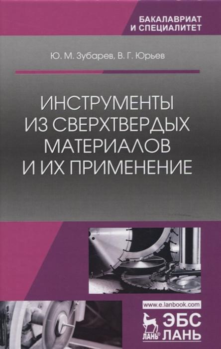 Зубарев Ю., Юрьев В. Инструменты из сверхтвердых материалов и их применение Учебное пособие