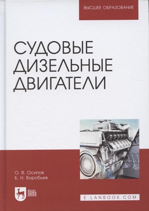 цены Осипов О., Воробьев Б. Судовые дизельные двигатели Учебное пособие