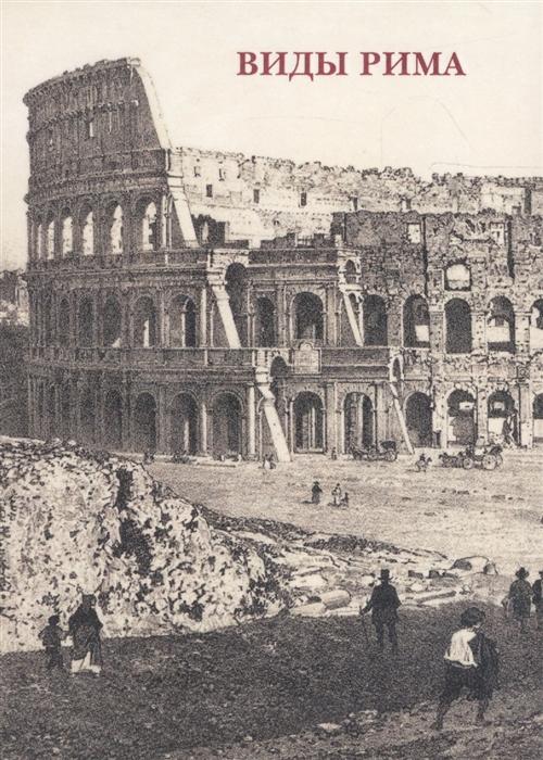 цена на Виды Рима Набор открыток