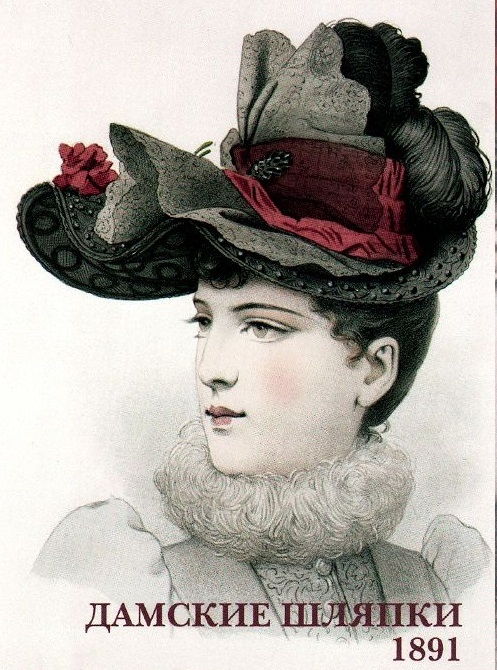 Дамские шляпки 1891 Набор открыток цены онлайн