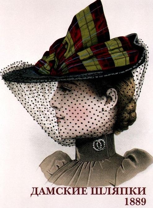 Дамские шляпки 1889 Набор открыток