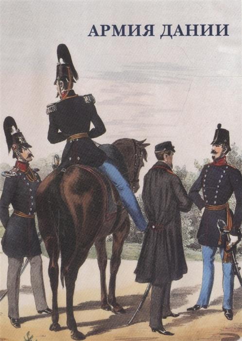 Армия Дании Набор открыток армия голландии набор открыток