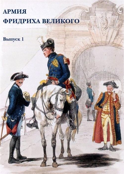 Армия Фридриха Великого Выпуск 1 Набор открыток армия голландии набор открыток