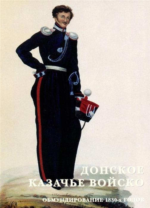 Фото Донское казачье войско Обмундирование 1830-х годов Набор открыток