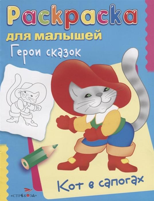Чижкова Т. (худ.) Герои сказок Кот в сапогах Раскраска для малышей