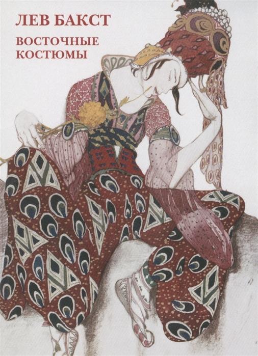 Лев Бакст Восточные костюмы Набор открыток жукова л лев бакст