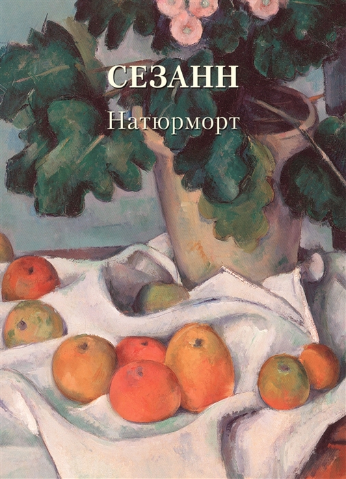 Жукова Л. (ред.) Сезанн Натюрморт