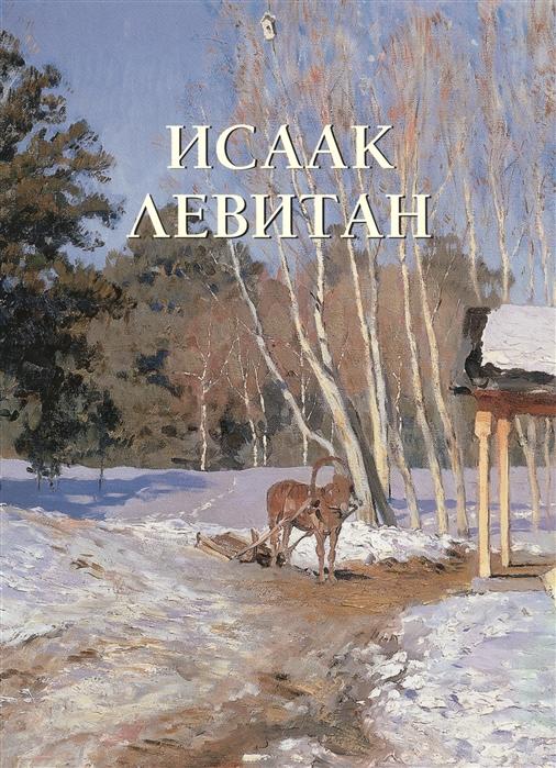 Астахов А. (сост.) Исаак Левитан исаак левитан исаак левитан времена года